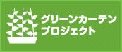 グリーンカーテンロゴ