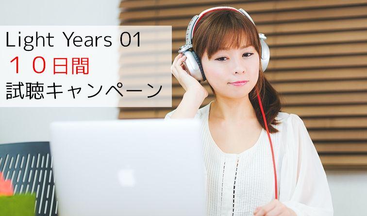 アクティブスピーカーLight Years 01試聴キャンペーン