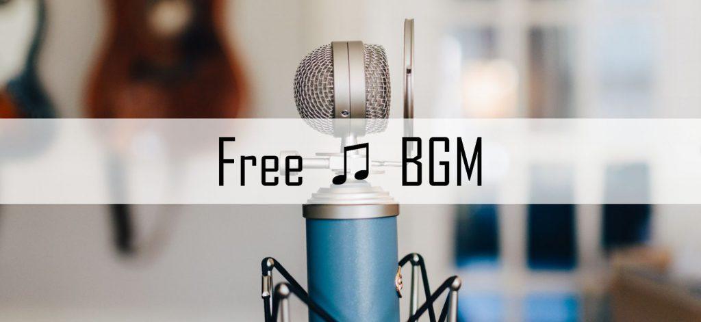 Free BGMのダウンロード